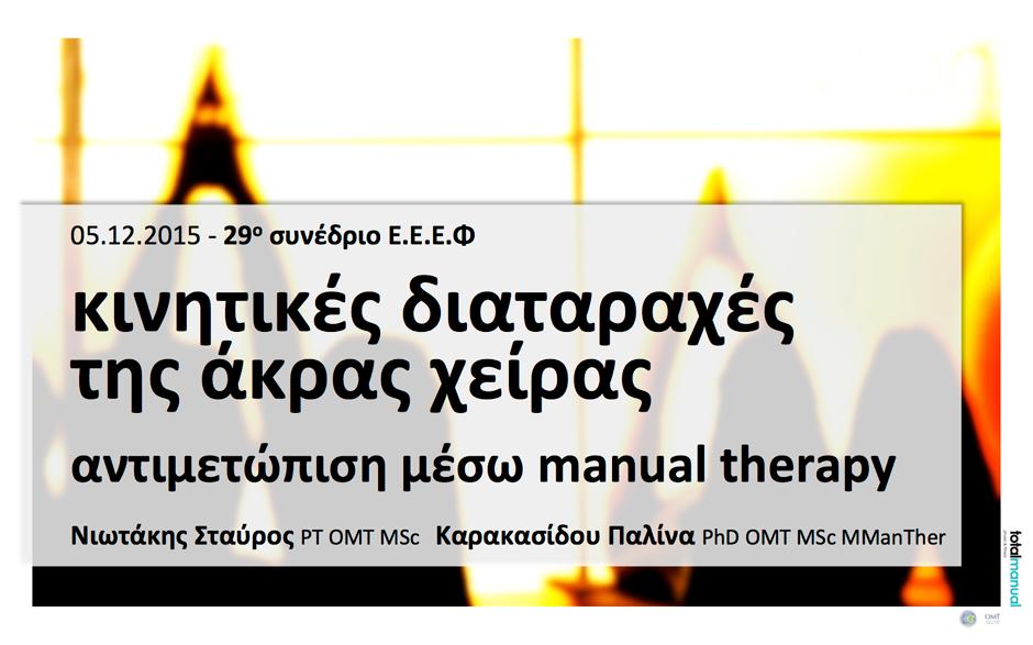 Κινητικές διαταραχές της άκρας χείρας & manual therapy